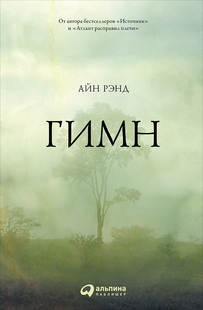 Гимн. 8-е изд. Рэнд А.