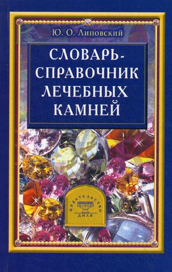 Словарь - справочник лечебных камней