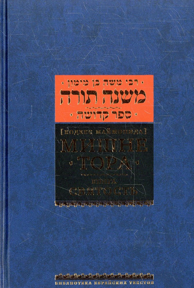 Мишне Тора [Кодекс Маймонида] кн. Святость