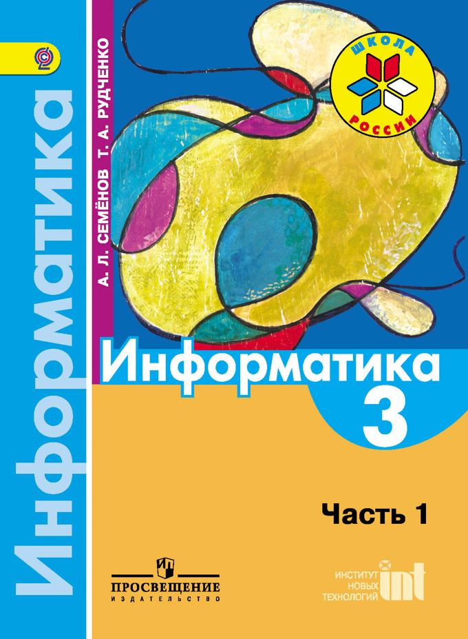 Информатика в 3-х ч.(ч1) 3кл [Учебник] ФП