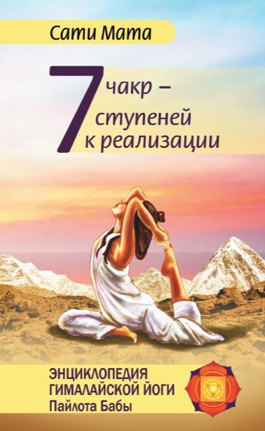 Семь чакр — семь ступеней к реализации. 3-е изд.