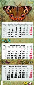 Бабочка. Календарь квартальный настенный трехблочный на 2018 год ПРЕМИУМ класса на единой подложке (отделка УФ-лак+ тиснение золотом) с курсором. В индивидуальной упаковке (Европакет)