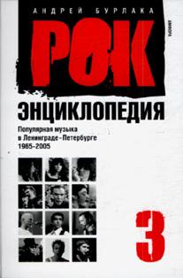 Рок-энциклопедия.т.3.Попул.музыка в Ленингр.-Петербурге 1965-2005