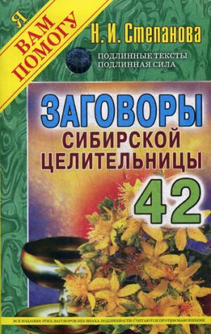 Заговоры сибирской целительницы  Вып. 42 (обл.). Степанова Н.И.