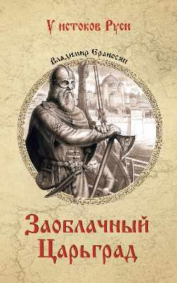 УИР Заоблачный Царьград  (12+)