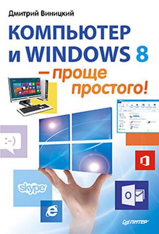 Компьютер и Windows 8 – проще простого!