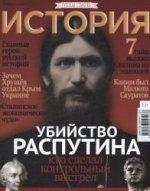 История от русской семерки №10/2016