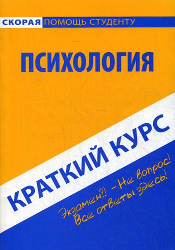 Краткий курс: Психология