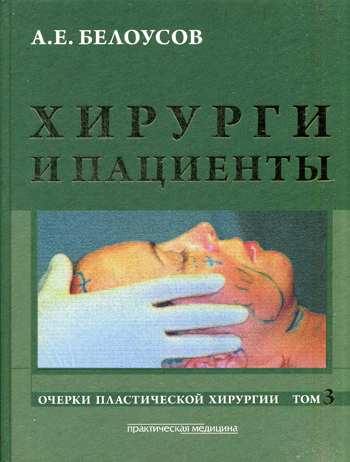 Очерки пластической хирургии. Т. 3. Хирурги и пациенты. Белоусов А.Е.