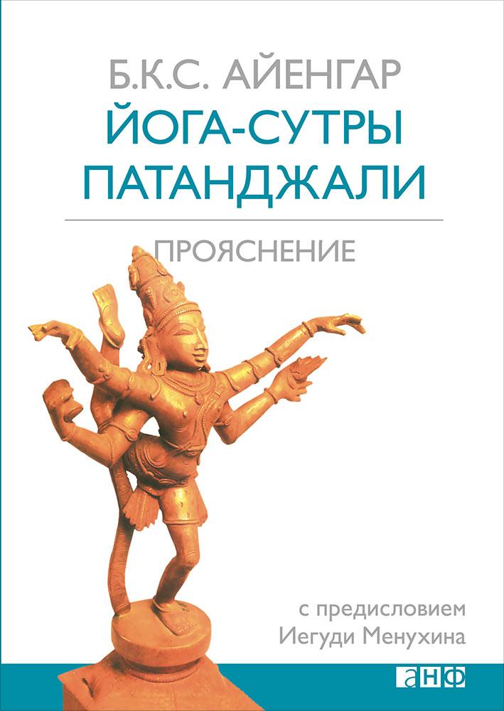 Йога-сутры Патанджали. Прояснение. 6-е изд. Айенгар Б.К.С.