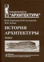 История архитектуры: Учебник для ВУЗов. В 2 т. Т. 1. Герасимов Ю.Н., Годлевский Н.Н., Зубова М.В.