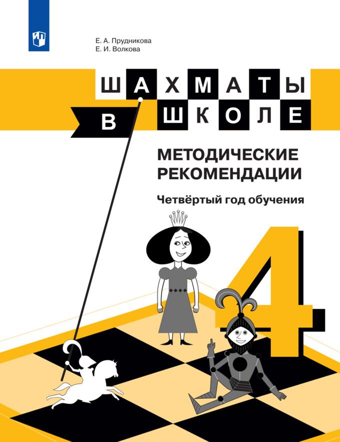 Шахматы в школе. Методические рекомендации. Четвертый год обучения. Методическое пособие