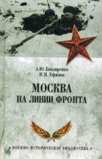 ВИБ Москва на линии фронта (12+)