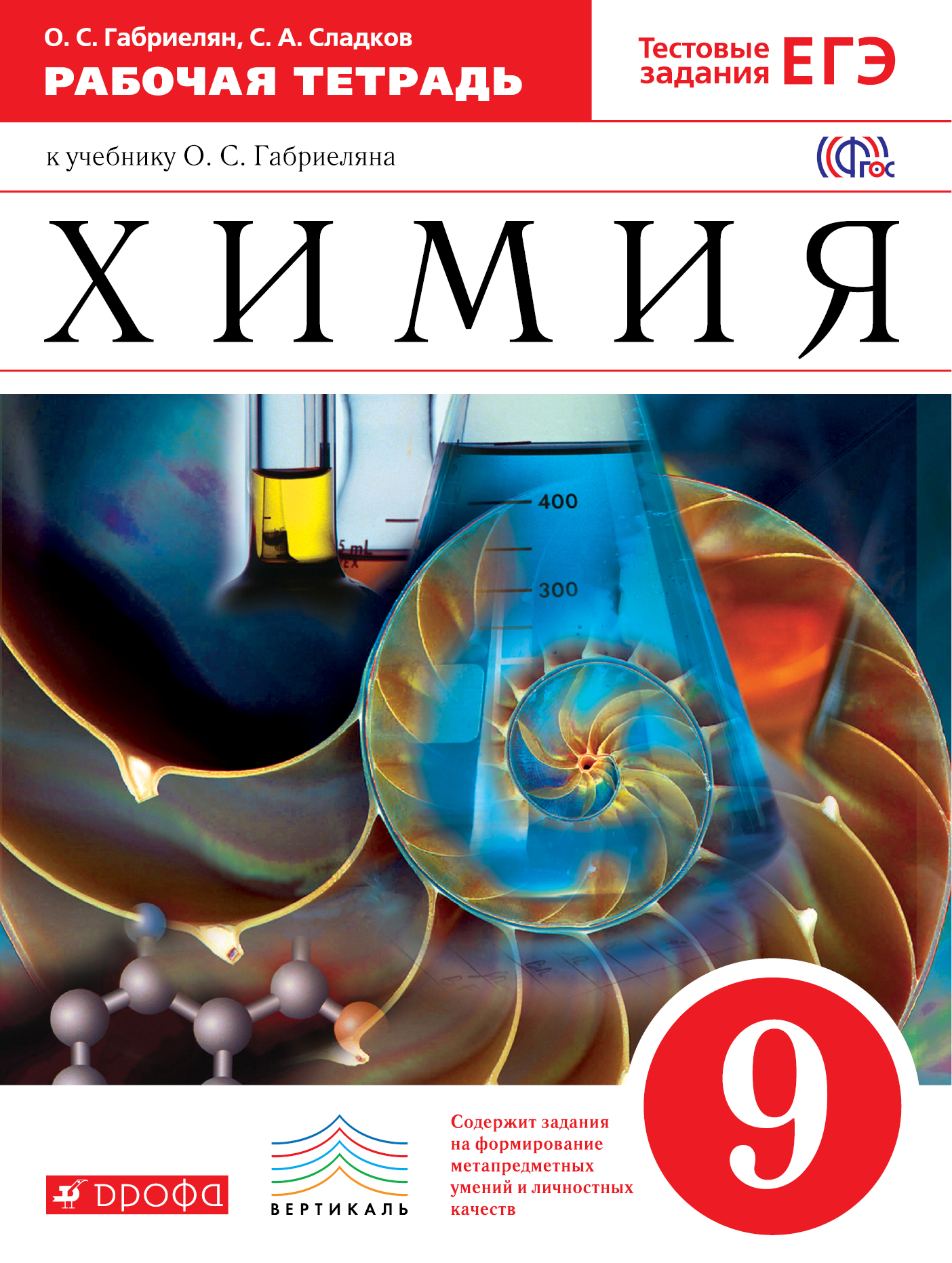 Химия 9кл [Р/т+ЕГЭ]ВертикальФГОС