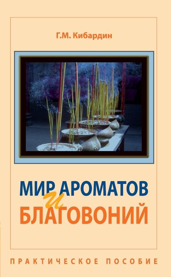 Мир ароматов и благовоний. 3/4-е изд. Практическое пособие
