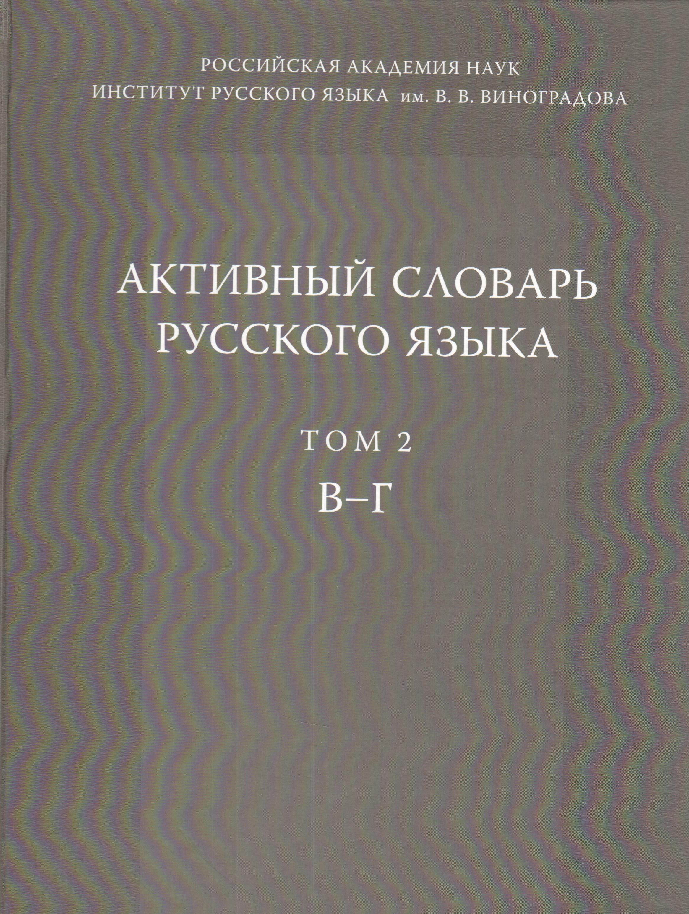 Активный словарь русского языка Т.2. В-Г