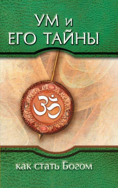 Ум и его тайны. Как стать Богом. 3-е изд Сборник бесед Бхагавана Шри Сатья Саи Бабы