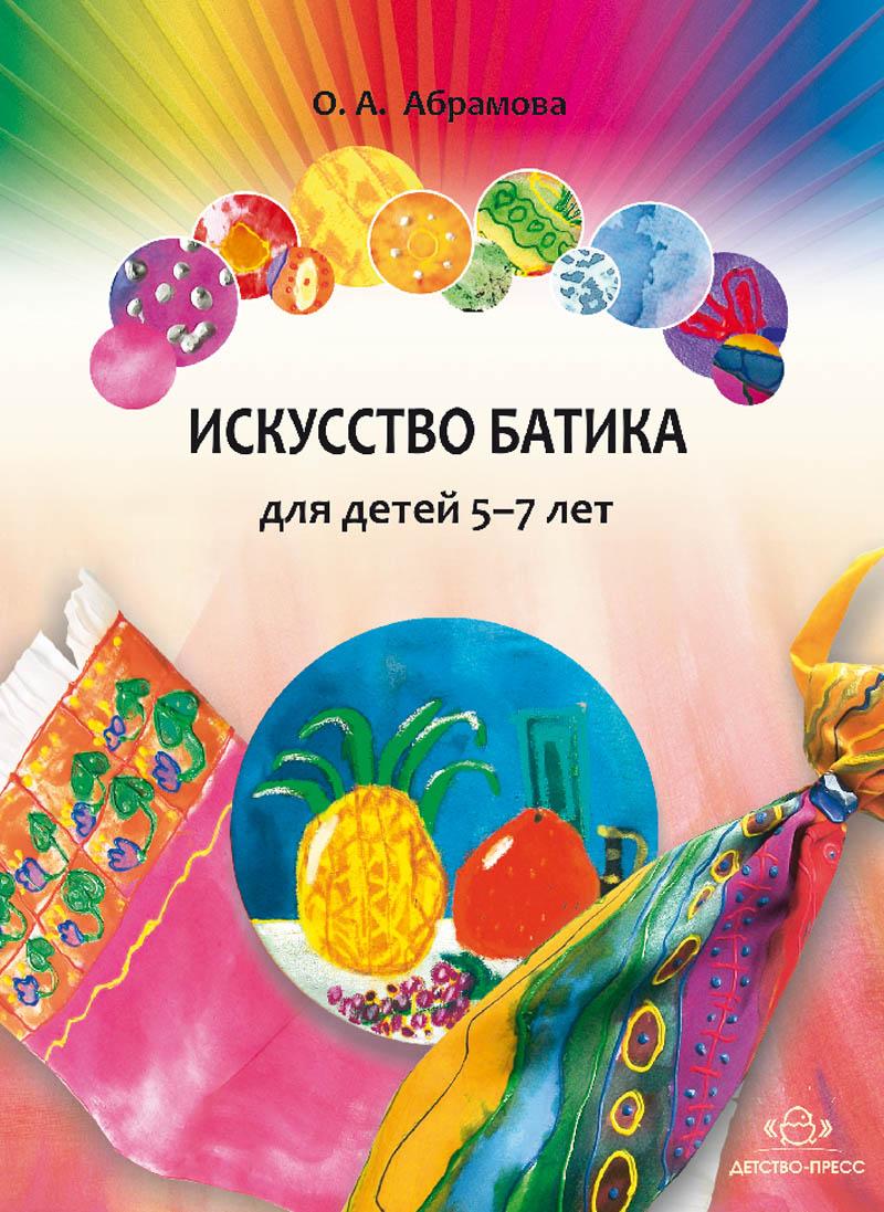 Искусство батика.Для детей 5-7 лет.Методическое пособие