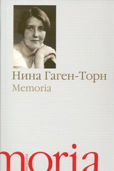 Memoria. Воспоминания, рассказы