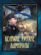 Великие русские адмиралы: исторические очерки: иллюстрировано произведениями мировой живописи.
