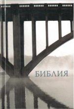 Библия (1326)043 мал.(мост)