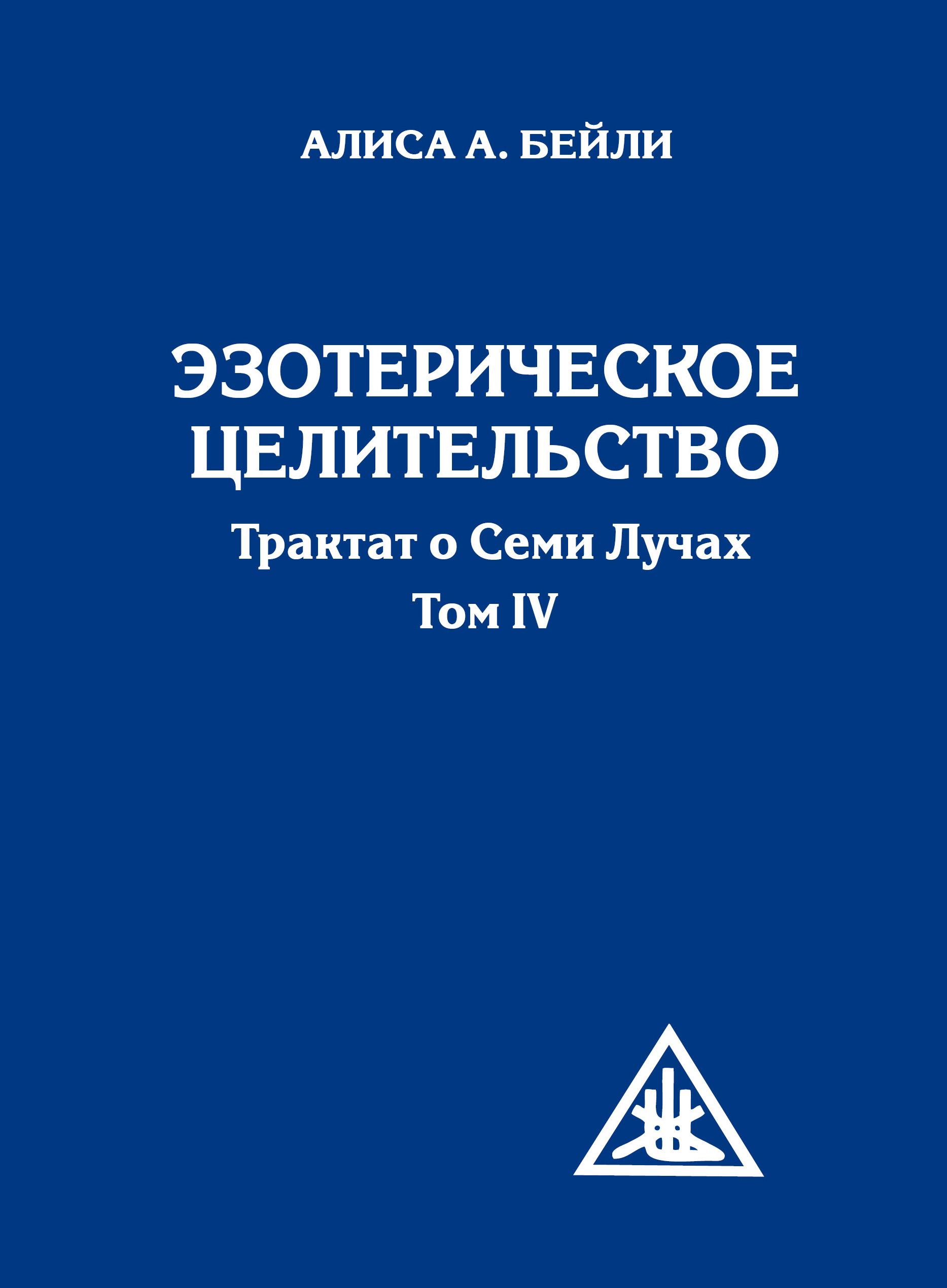 Эзотерическое целительство. Трактат о Семи Лучах. Том 4. 3-е изд.