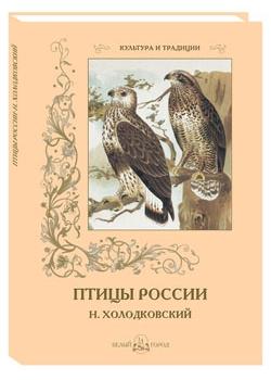 Птицы России. Н. Холодковский