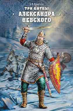 РиР Три битвы Александра Невского   (16+)