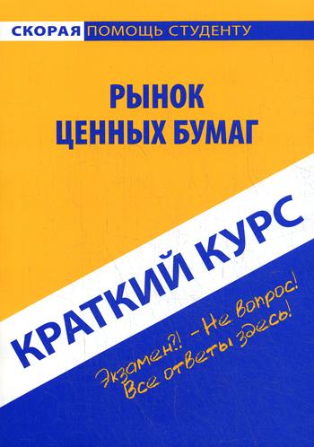 Краткий курс по рынку ценных бумаг. Учебное пособие.