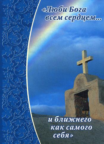 Люби Бога всем сердцем...и ближнего как самого себя.