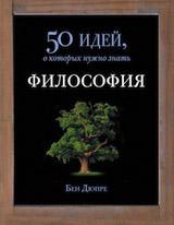 Философия.50 идей,о которых нужно знать