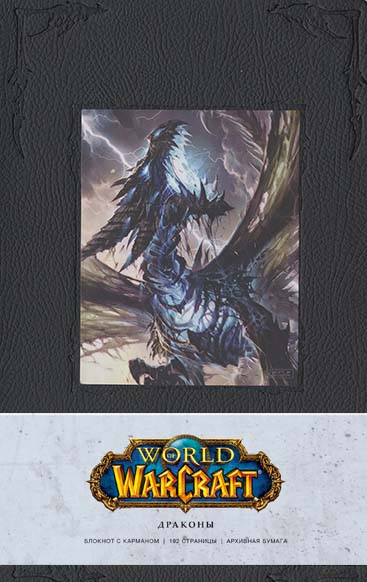 Блокнот World of Warcraft