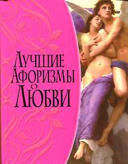 Лучшие афоризмы о любви. Сост. Булгакова И.В.