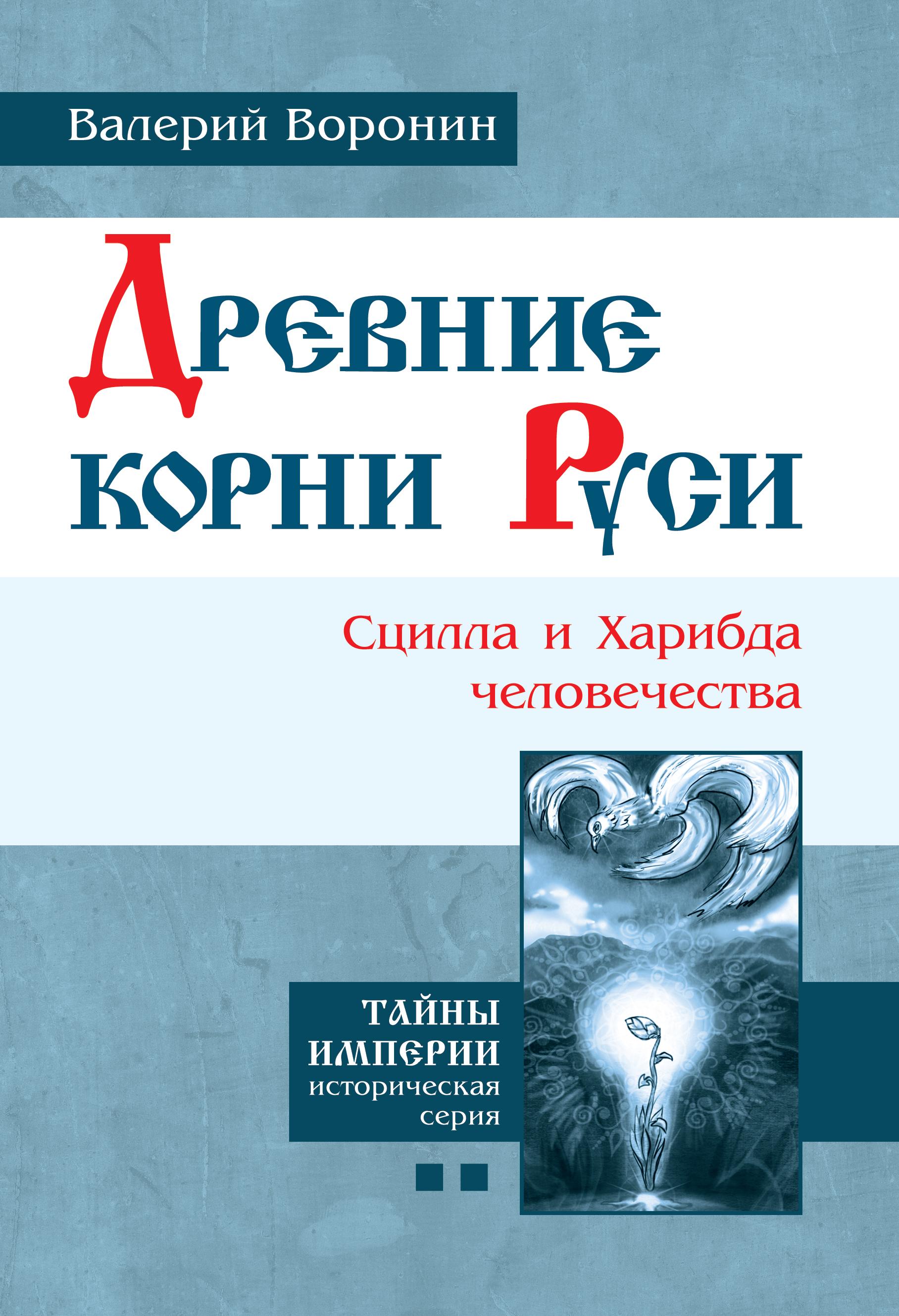 Древние корни Руси. Сцилла и Харибда человечества (пер)