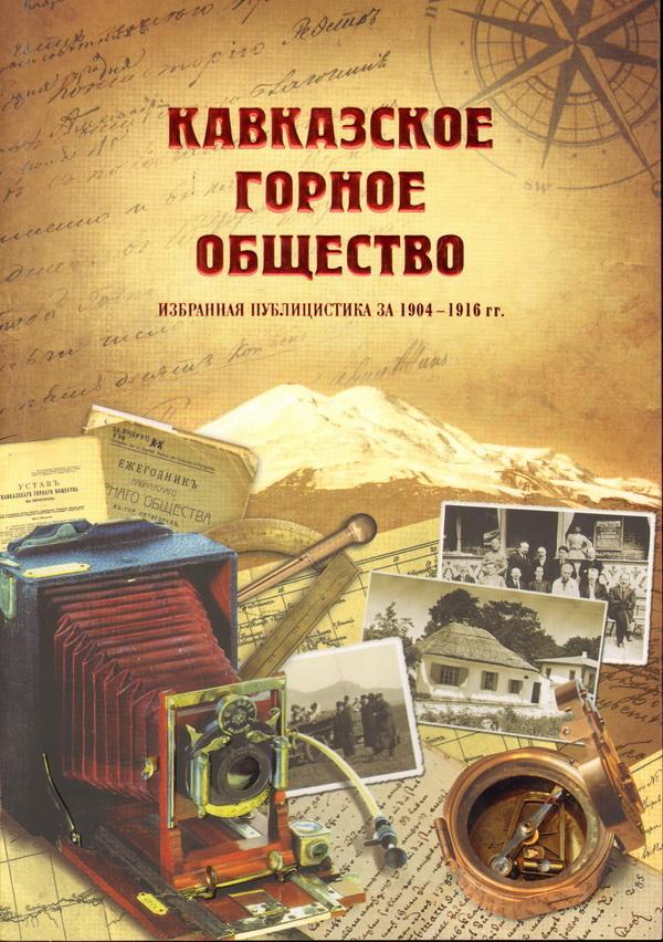 Кавказское горное общество