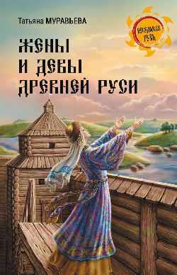 НРУС Жены и девы Древней Руси  (12+)
