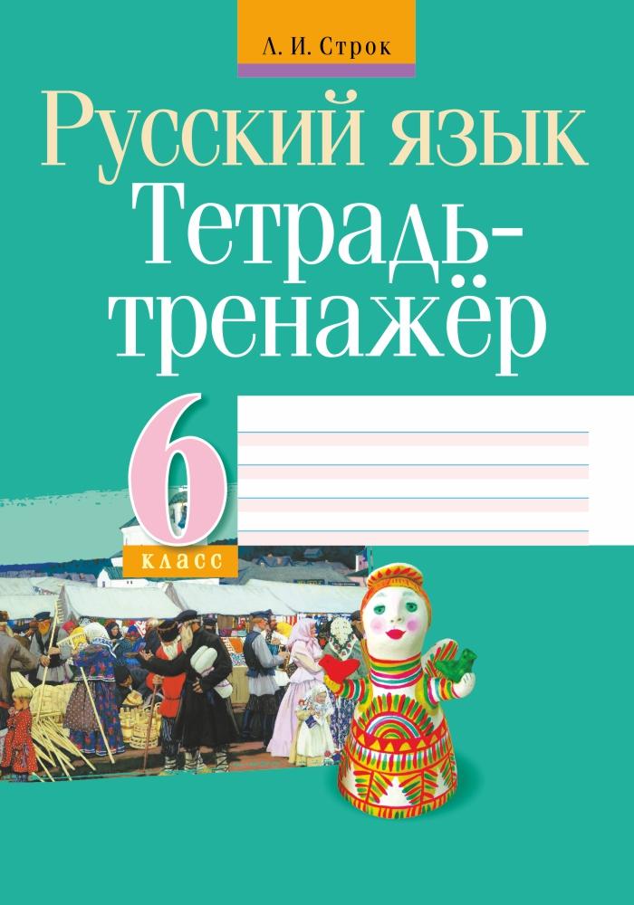 Русский язык.  6 класс. Тетрадь-тренажер