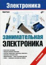 Электроника. Занимательная электроника. 4-е изд., перераб. и  доп. Ревич Ю.В.