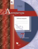 *Литература. 7 кл. Рабочая тетрадь. Изд.1
