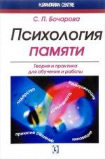 Психология памяти. Теория и практика для обучения и работы. 2-е изд.