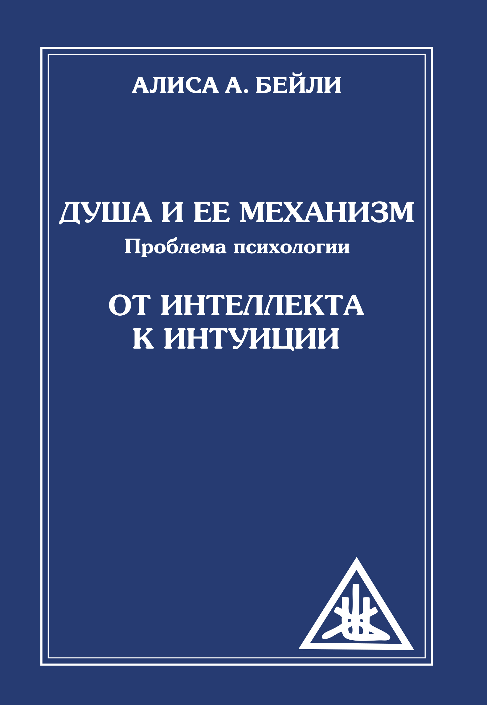 Душа и ее механизм. От интеллекта к интуиции. 2-е изд. (обл)