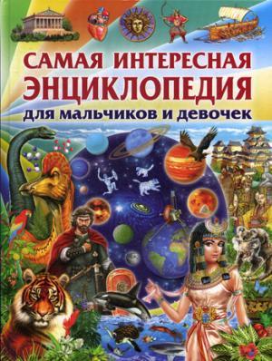 Самая интересная энциклопедия для мальчиков и девочек. Феданова Ю.В.