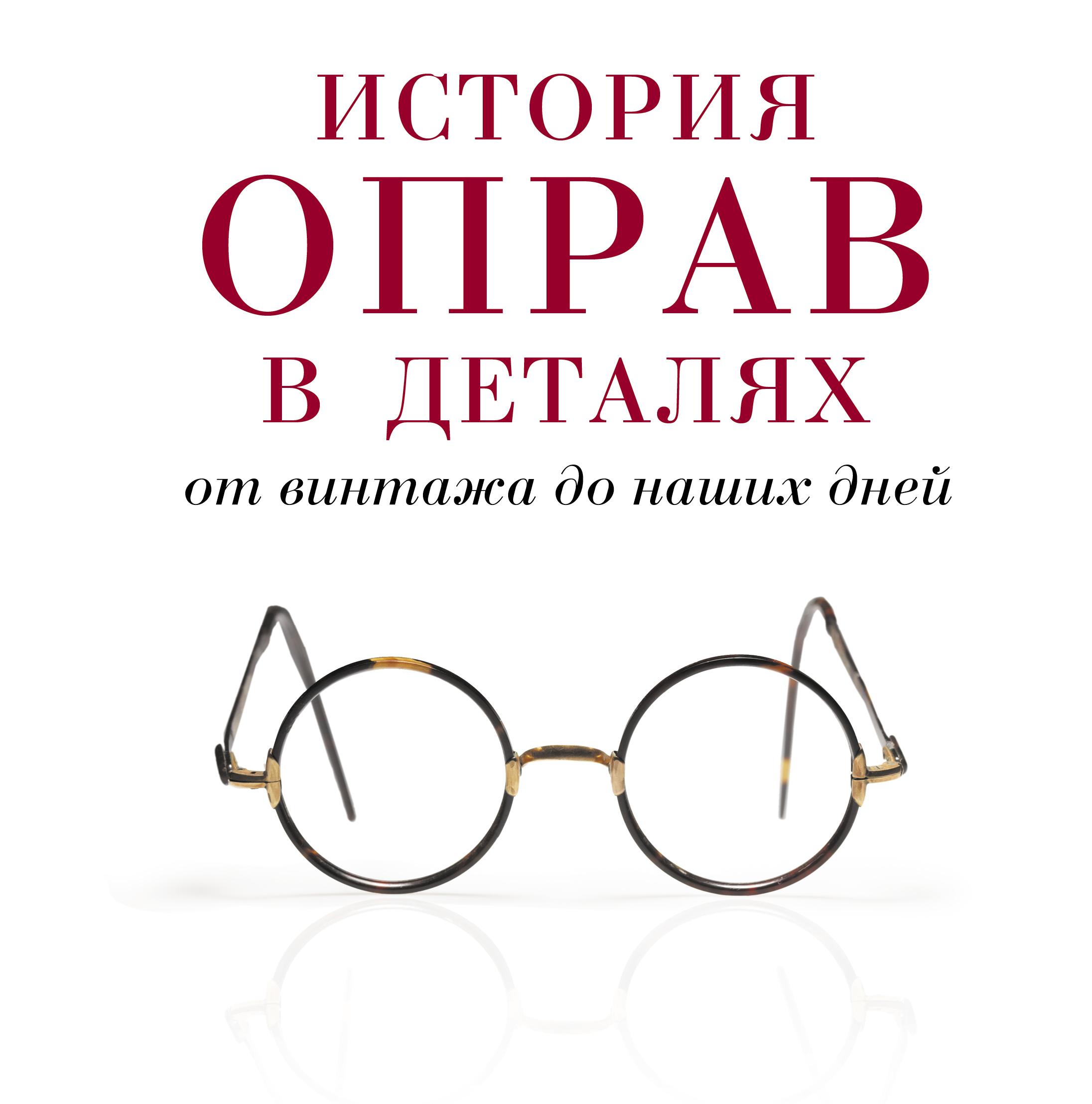 История оправ в деталях. От винтажа до наших дней (новая суперобложка) (KRASOTA. История моды)