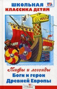 ШКД. Боги и герои Древней Европы