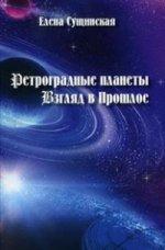 Ретроградные планеты. Взгляд в Прошлое (2-е изд.)