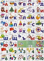 Игрушки.Азбука русская разрезная