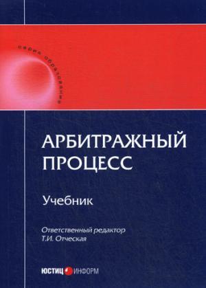 Арбитражный процесс: Учебник.