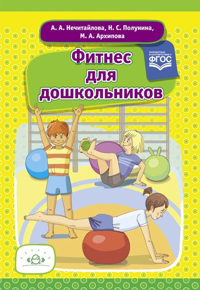 Фитнес для дошкольников. ФГОС.