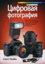 Цифровая фотография. Т. 2. 2-е изд. Келби С.