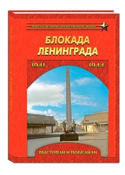 Блокада Ленинграда.Выстояли и победили.1941-1944